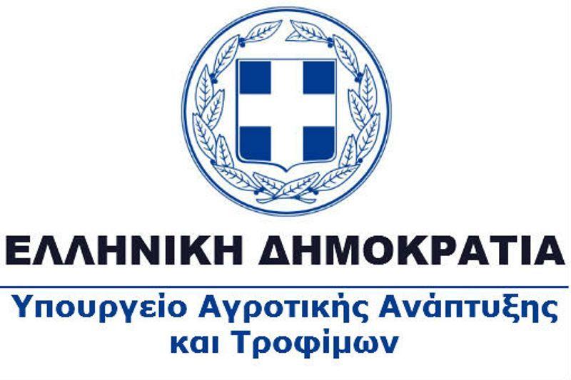 Υπουργείο-Αγροτικής-Ανάπτυξης-και-Τροφίμων_YPOURGEIO_AGROTIKIS_ANAPTIKSIS