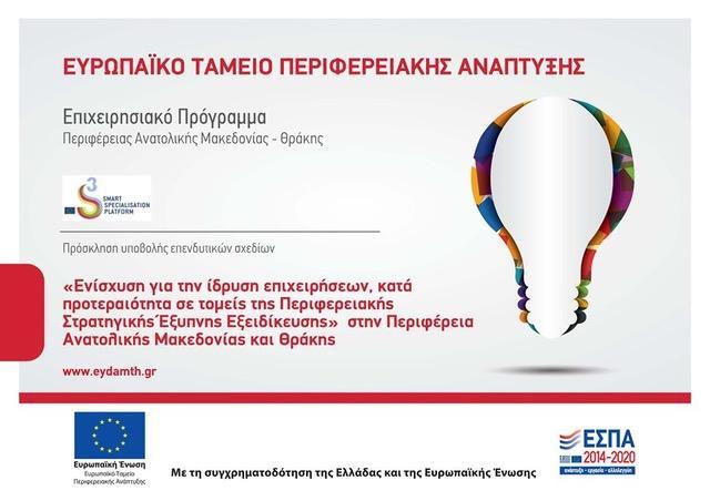 Ενίσχυση της ίδρυσης μικρών και πολύ μικρών επιχειρήσεων, με προτεραιότητα στους τομείς της RIS3 στην Περιφέρεια Αν. Μακεδονίας και Θράκης