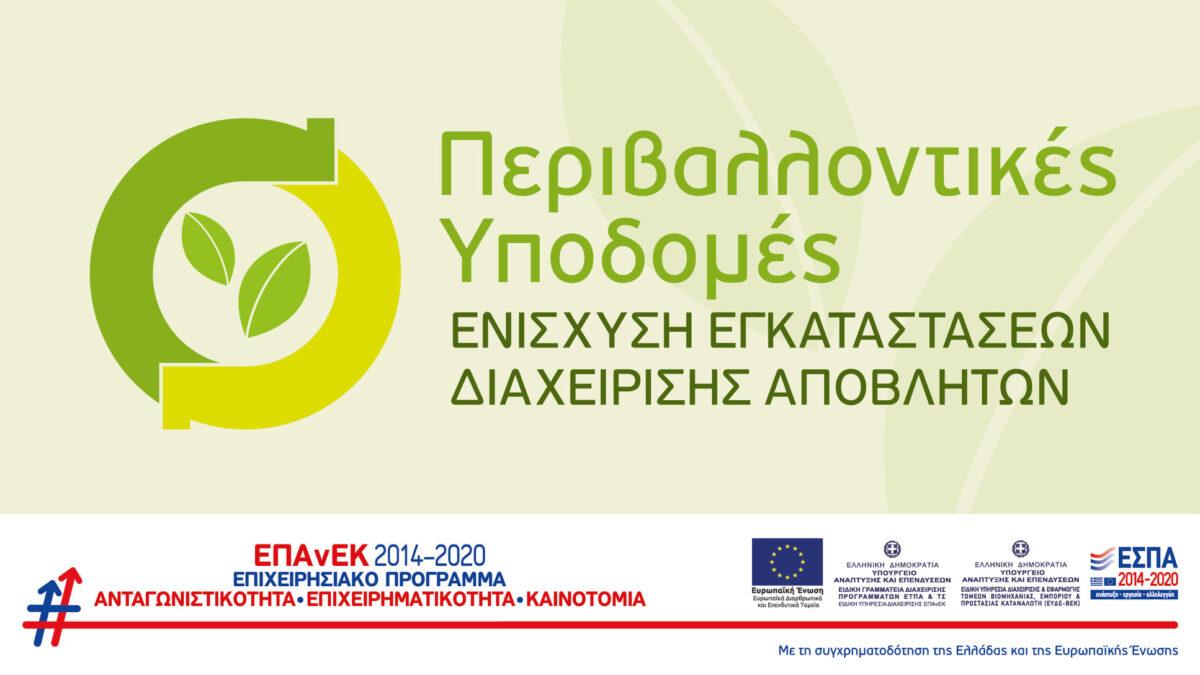 ηλεκτρονική υποβολή επενδυτικών σχεδίων στη Δράση «Περιβαλλοντικές Υποδομές, Ενίσχυση Εγκαταστάσεων Διαχείρισης Αποβλήτων