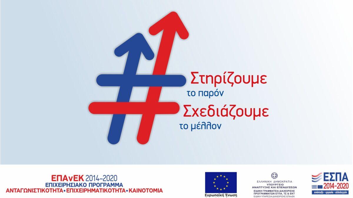 Παράταση 6 μηνών στην υλοποίηση 9 Δράσεων ενίσχυσης της Επιχειρηματικότητας του Υπουργείου Ανάπτυξης