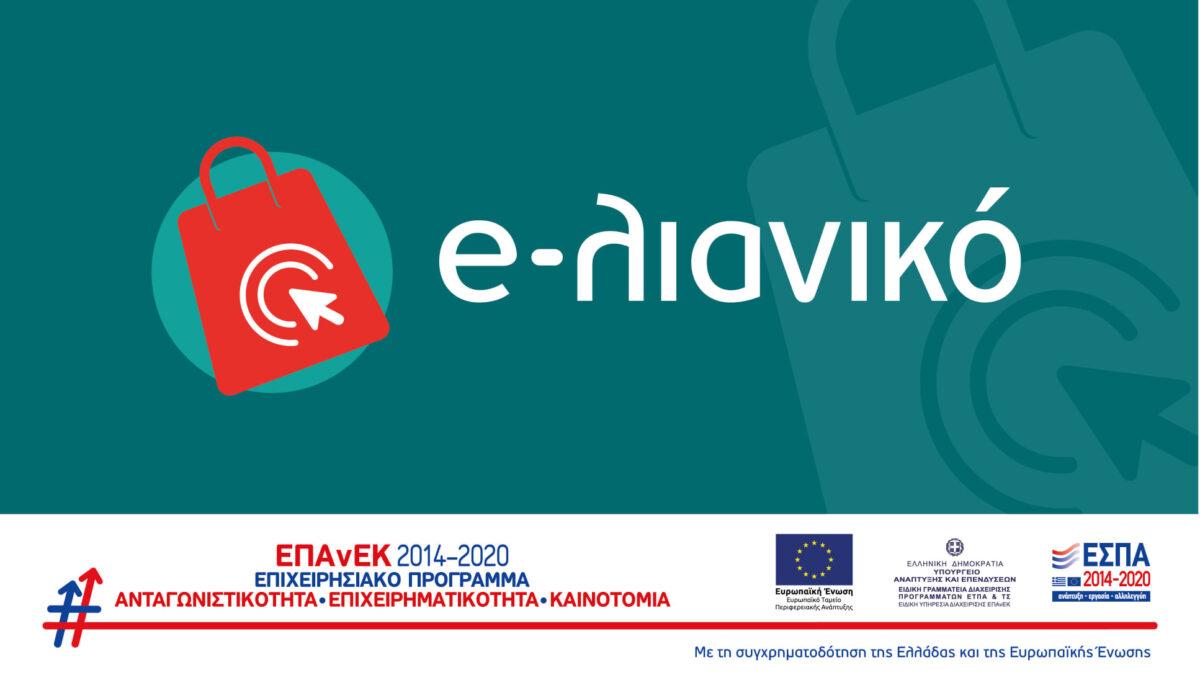 Ολοκληρώθηκε η υποβολή αιτήσεων στην Δράση λιανικό (e-Shop)