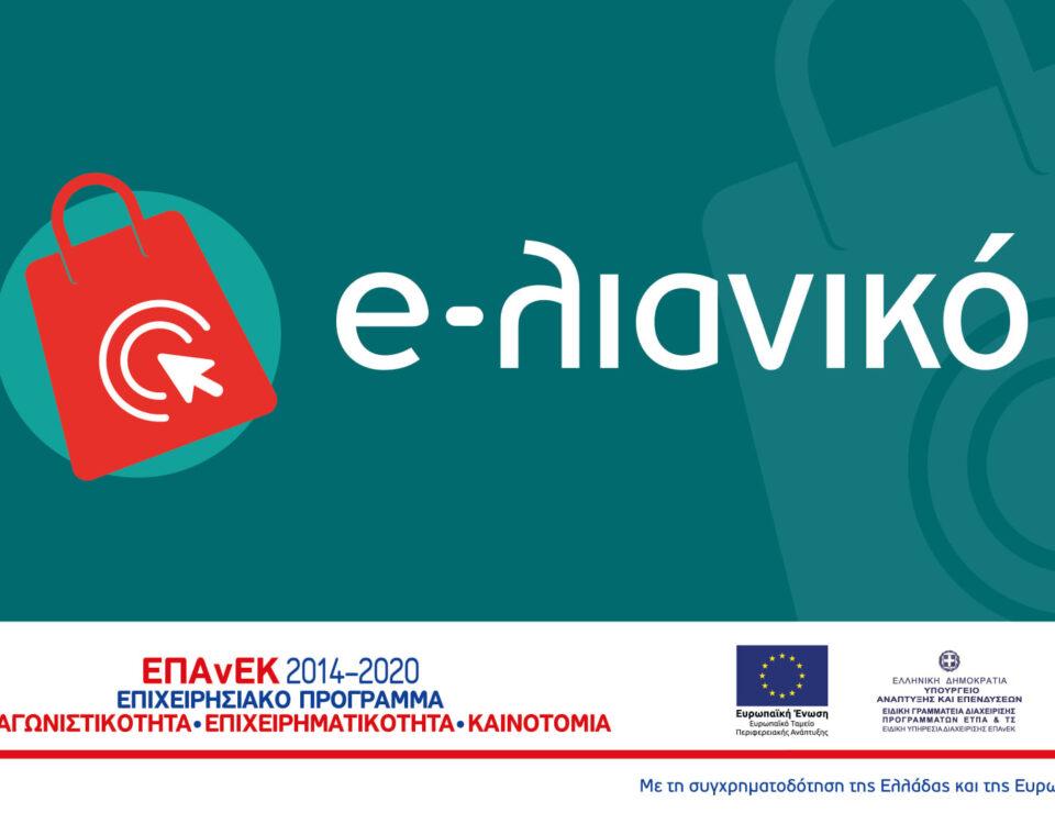 Με 11.503 αιτήσεις ολοκληρώθηκε η Δράση «e –λιανικό» Αναμένεται προκήρυξη Β' Κύκλου της Δράσης εντός του Απριλίου